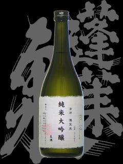 蓬莱泉(ほうらいせん)「謎の純米大吟醸」生酒