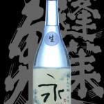 蓬莱泉(ほうらいせん)「純米大吟醸」永(とこしえ)山廃仕込み滓酒 生 遠心分離