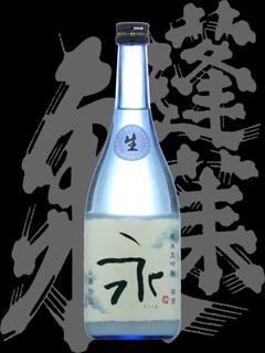 蓬莱泉(ほうらいせん)「純米大吟醸」永(とこしえ)山廃仕込み滓酒