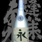 蓬莱泉(ほうらいせん)「純米大吟醸」永(とこしえ)山廃仕込み澄酒 生 遠心分離