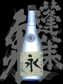 蓬莱泉(ほうらいせん)「純米大吟醸」永(とこしえ)山廃仕込み澄酒