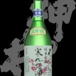 神の井(かみのい)「純米大吟醸」寒久の酒