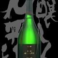 醸し人九平次(かもしびとくへいじ)「大吟醸」別設ANNYE2002長期熟成大吟醸酒