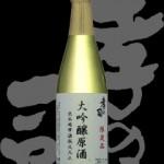 孝の司(こうのつかさ)「大吟醸」出品用雫酒原酒瓶火入れ