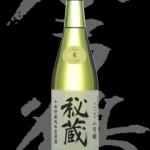 小弓鶴(こゆみつる)「純米」秘蔵 十年貯蔵古原酒