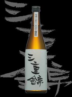 三重錦(みえにしき)「純米」上槽直詰
