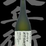 酒屋八兵衛(さかやはちべい)「純米大吟醸」無濾過生原酒