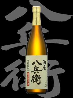 酒屋八兵衛(さかやはちべい)「特別純米」