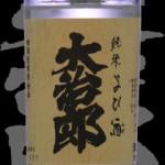 大治郎(だいじろう)「純米」よび酒(みず)カップ