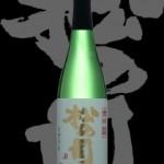 松の司(まつのつかさ)「大吟醸」鑑評会出品用タンク