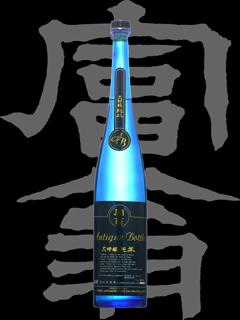 富翁(とみおう)「純米大吟醸」アンティークボトル