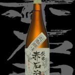 赤石泊(あかしとまり)「純米」山田錦酒槽搾り生原酒