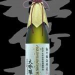 松竹梅(しょうちくばい)「大吟醸」白壁蔵 金賞受賞酒