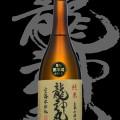 龍神丸(りゅうじんまる)「純米」生原酒60