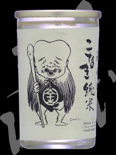 千代むすび(ちよむすび)「純米」こなき純米カップ