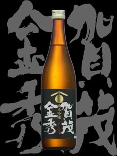 賀茂金秀(かもきんしゅう)「純米吟醸」雄町