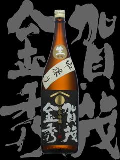 賀茂金秀(かもきんしゅう)「純米吟醸」雄町中採り生