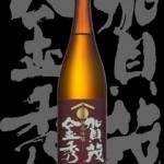 賀茂金秀(かもきんしゅう)「純米吟醸」山田錦