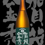 賀茂金秀(かもきんしゅう)「特別純米」