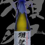 獺祭(だっさい)「純米大吟醸」磨き二割三分、遠心分離