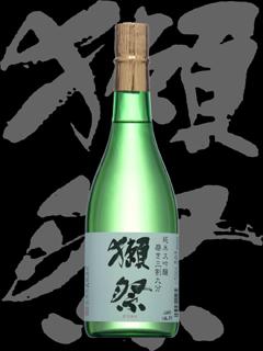 獺祭(だっさい)「純米大吟醸」磨き三割九分