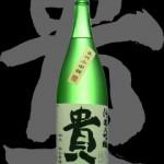 貴(たか)「純米大吟醸」長州山田錦