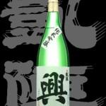 悦凱陣(よろこびがんじん)「純米吟醸」興