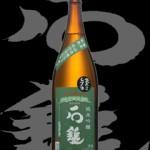 石鎚(いしづち)「純米吟醸」袋吊りしずく酒斗瓶取り