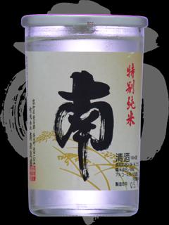 南(みなみ)「特別純米」カップ