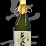 東長(あづまちょう)「大吟醸」