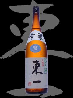 東一(あづまいち)「吟醸」にごり酒 生