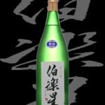 伯楽星(はくらくせい)「純米吟醸」生詰18BY