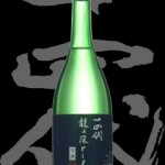 十四代(じゅうよんだい)「純米大吟醸」龍の落とし子雫酒