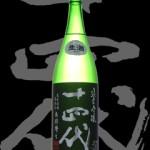 十四代(じゅうよんだい)「純米吟醸」出羽燦々 生