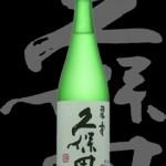 久保田(くぼた)「山廃純米大吟醸」碧寿