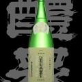 醴泉(れいせん)「純米大吟醸」