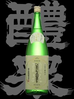 醴泉(れいせん)「純米大吟醸」17BY