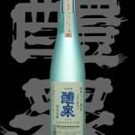 醴泉(れいせん)「純米吟醸」活性にごり本生