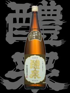 醴泉(れいせん)「特別本醸造」