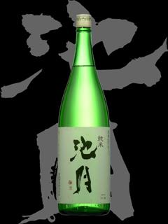 池月(いけづき)「純米」