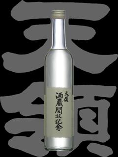 天領(てんりょう)「大吟醸」酒蔵開放記念18BY