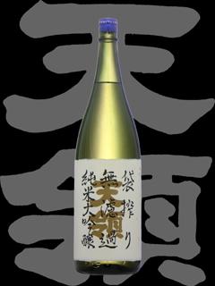 天領(てんりょう)「純米大吟醸」袋搾り無濾過