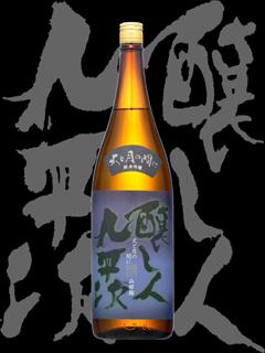 醸し人九平次(かもしびとくへいじ)「純米吟醸」火と月の間に
