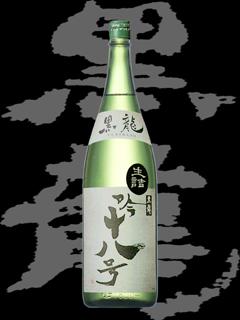 黒龍(こくりゅう)「吟醸」吟十八号