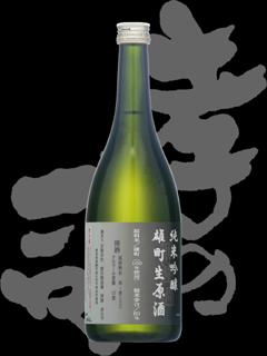 孝の司(こうのつかさ)「純米吟醸」雄町生原酒