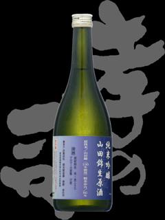 孝の司(こうのつかさ)「純米吟醸」山田錦生原酒
