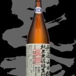 長珍(ちょうちん)「純米」阿波山田65無濾過生
