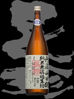 長珍(ちょうちん)「純米」阿波山田65無濾過生詰