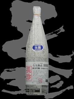 長珍(ちょうちん)「純米吟醸」5055生生熟成17BY