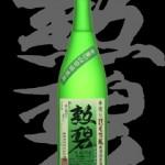 勲碧(くんぺき)「純米吟醸」山田錦無濾過原酒